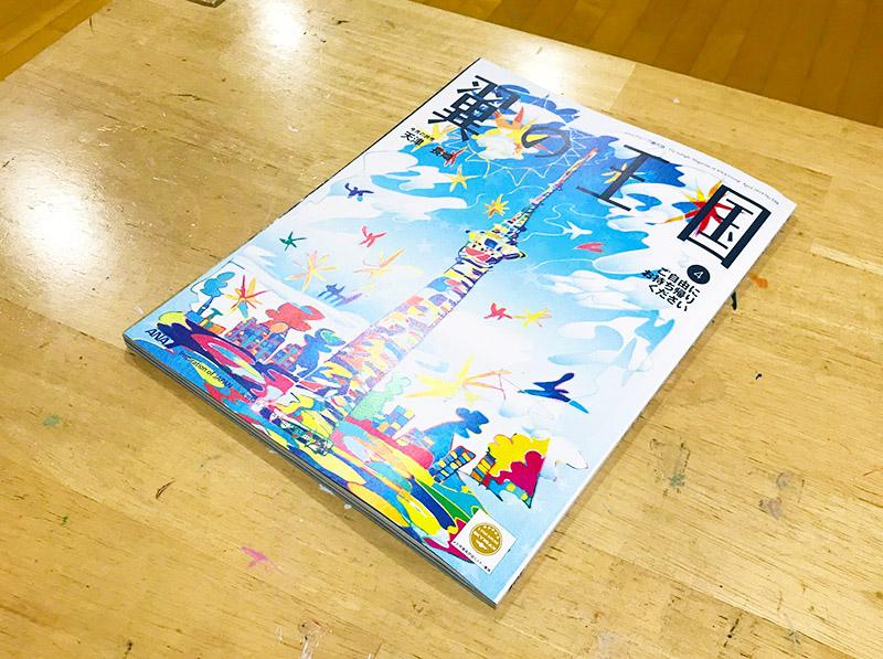 翼の王国2019年4月号 光を描く 松田光一
