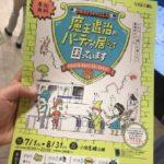 "<span class=""title"">謎解きが好き</span>"